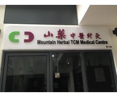 Mountain Herbal TCM Medical Centre, 山药中医